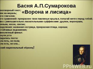 Басня А.П.Сумарокова «Ворона и лисица» - стихотворный текст; - намек на мораль;