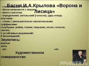 Басня И.А.Крылова «Ворона и лисица» - стихотворный текст; - басня начинается с м