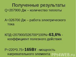 Полученные результаты Q=207900 Дж – количество теплоты A=326700 Дж – работа элек