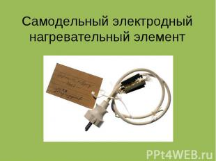 Самодельный электродный нагревательный элемент