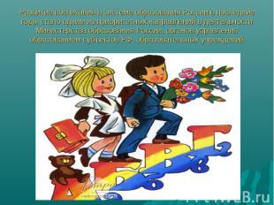 Развитие воспитания в системе образования России в последние годы стало одним из