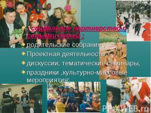 - социальное партнерство с семьями детей ; родительские собрания , Проектная дея