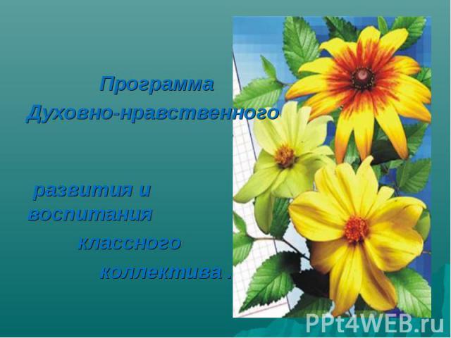 Программа Духовно-нравственного развития и воспитания классного коллектива