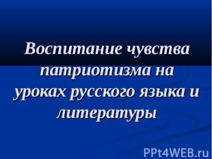 Воспитание чувства патриотизма на уроках русского языка и литературы