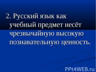 2. Русский язык как учебный предмет несёт чрезвычайную высокую познавательную це