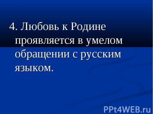 4. Любовь к Родине проявляется в умелом обращении с русским языком.