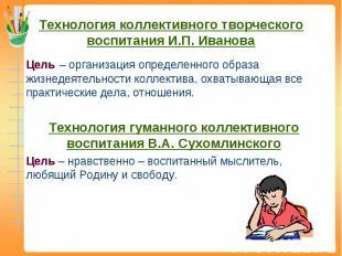 Технология коллективного творческого воспитания И.П. Иванова Цель – организация