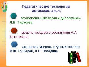 Педагогические технологии авторских школ. технология «Экология и диалектика» Л.В