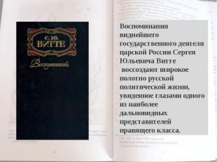 Воспоминания виднейшего государственного деятеля царской России Сергея Юльевича