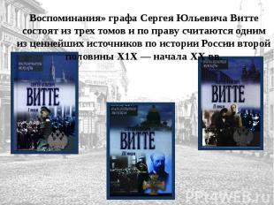 Воспоминания» графа Сергея Юльевича Витте состоят из трех томов и по праву счита