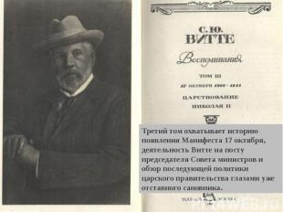 Третий том охватывает историю появления Манифеста 17 октября, деятельность Витте