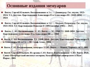 Основные издания мемуаров Витте, Сергей Юльевич. Воспоминания: в 3 т. — Ленингра