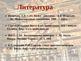 Литература Игнатьев, А.В. С.Ю. Витте - дипломат / А.В. Игнатьев .— М.: Междунаро