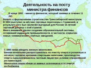 Деятельность на посту министра финансов Вопрос о форсировании строительства Тран