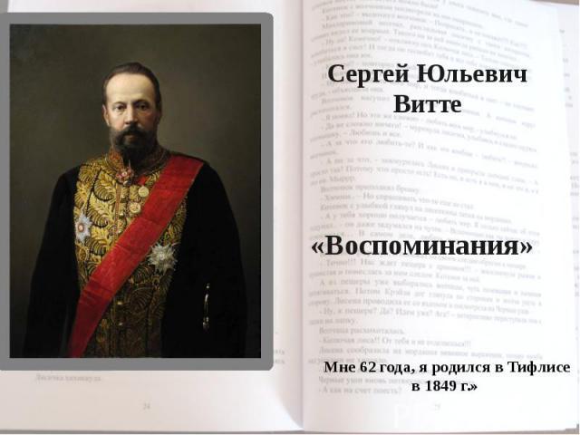 Сергей Юльевич Витте «Воспоминания» Мне 62 года, я родился в Тифлисе в 1849 г.»