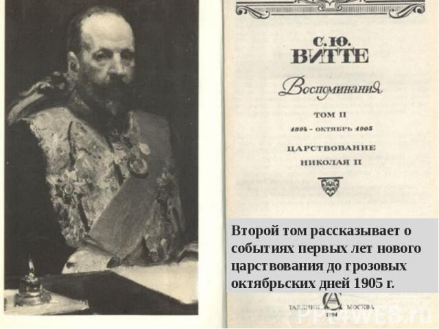 Второй том рассказывает о событиях первых лет нового царствования до грозовых октябрьских дней 1905 г.