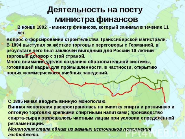 Деятельность на посту министра финансов Вопрос о форсировании строительства Транссибирской магистрали. В 1894 выступил за жёсткие торговые переговоры с Германией, в результате чего был заключён выгодный для России 10-летний торговый договор с этой с…