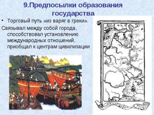 9.Предпосылки образования государства Торговый путь «из варяг в греки». Связывал