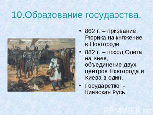 10.Образование государства. 862 г. – призвание Рюрика на княжение в Новгороде 88