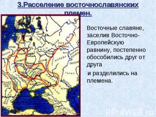 3.Расселение восточнославянских племен. Восточные славяне, заселив Восточно- Евр