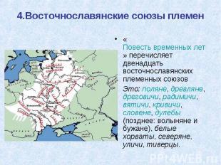 4.Восточнославянские союзы племен «Повесть временных лет» перечисляет двенадцать