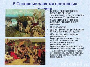 5.Основные занятия восточных славян В лесах практиковалось подсечно-огневое земл