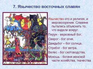 7. Язычество восточных славян Язычество-это и религия, и мировоззрение. Славяне