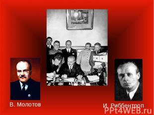 В. Молотов И. Риббентроп