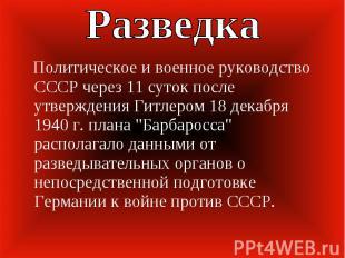 Разведка Политическое и военное руководство СССР через 11 суток после утверждени