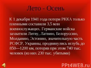 Лето - Осень К 1 декабря 1941 года потери РККА только пленными составили 3,5 млн