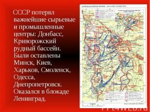 СССР потерял важнейшие сырьевые и промышленные центры: Донбасс, Криворожский руд