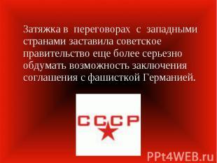 Затяжка в переговорах с западными странами заставила советское правительство еще