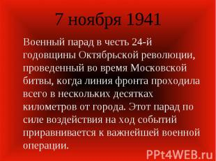 7 ноября 1941 Военный парад в честь 24-й годовщины Октябрьской революции, провед