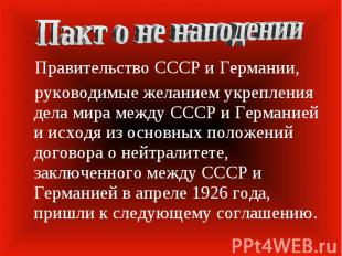 Пакт о не наподении Правительство СССР и Германии, руководимые желанием укреплен