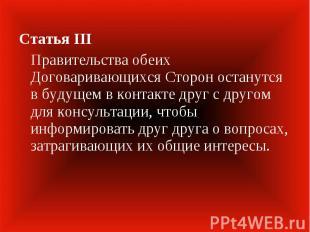 Статья III Правительства обеих Договаривающихся Сторон останутся в будущем в кон