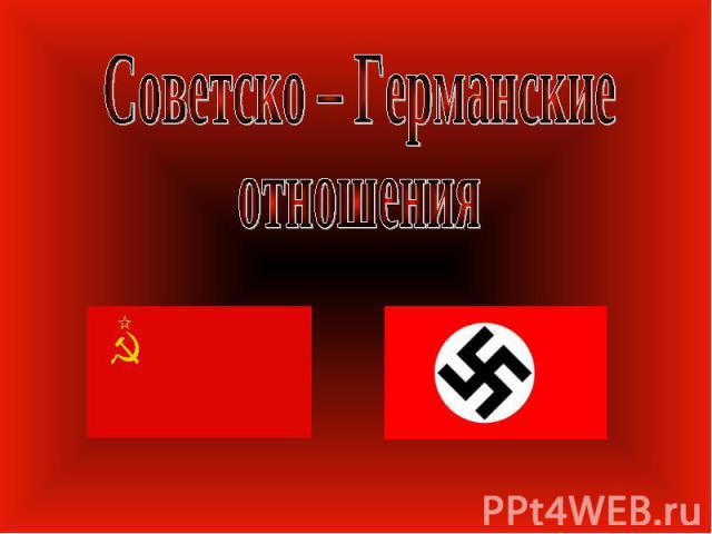 Советско – Германские отношения