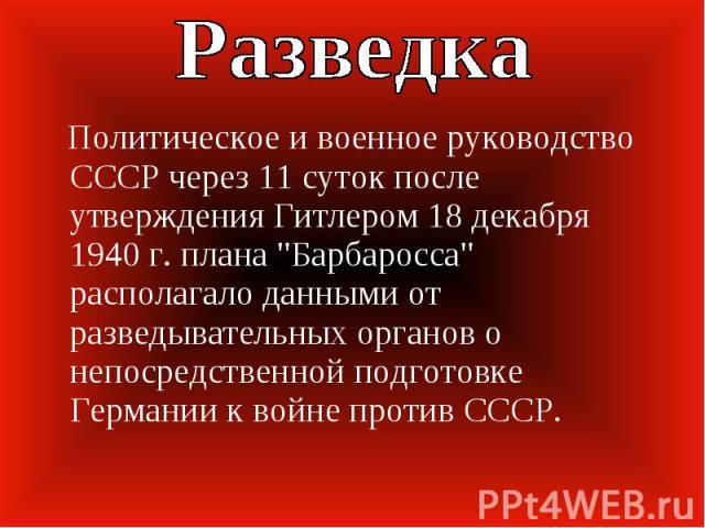 Разведка Политическое и военное руководство СССР через 11 суток после утверждения Гитлером 18 декабря 1940 г. плана