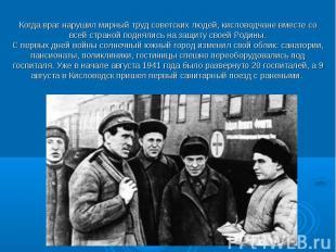 Когда враг нарушил мирный труд советских людей, кисловодчане вместе со всей стра