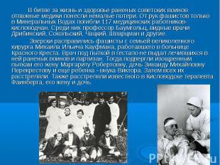 В битве за жизнь и здоровье раненых советских воинов отважные медики понесли нем