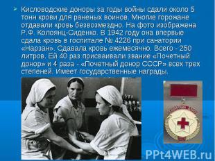 Кисловодские доноры за годы войны сдали около 5 тонн крови для раненых воинов. М