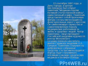 """13 сентября 1997 года, в День города, в центре Кисловодска был открыт памятник """""""