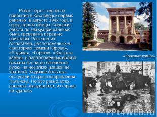 Ровно через год после прибытия в Кисловодск первых раненых, в августе 1942 года