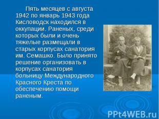 Пять месяцев с августа 1942 по январь 1943 года Кисловодск находился в оккупации