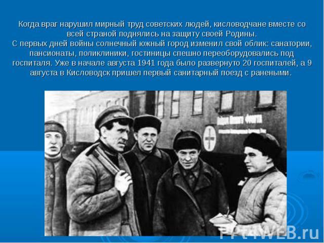 Когда враг нарушил мирный труд советских людей, кисловодчане вместе со всей страной поднялись на защиту своей Родины. С первых дней войны солнечный южный город изменил свой облик: санатории, пансионаты, поликлиники, гостиницы спешно переоборудовалис…