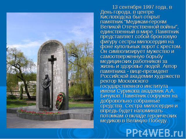 13 сентября 1997 года, в День города, в центре Кисловодска был открыт памятник
