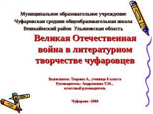 Муниципальное образовательное учреждение Чуфаровская средняя общеобразовательная