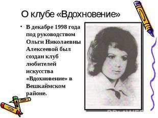 О клубе «Вдохновение» В декабре 1998 года под руководством Ольги Николаевны Алек