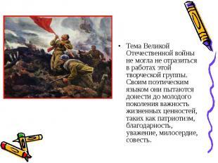 Тема Великой Отечественной войны не могла не отразиться в работах этой творческо