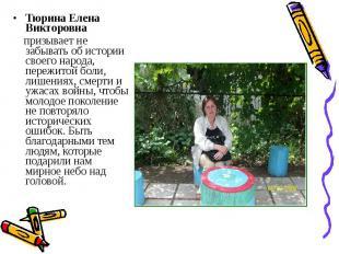 Тюрина Елена Викторовна призывает не забывать об истории своего народа, пережито