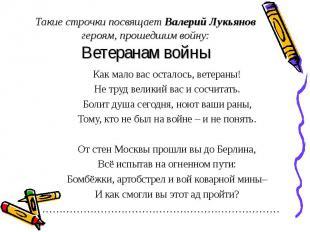 Такие строчки посвящает Валерий Лукьянов героям, прошедшим войну: Ветеранам войн